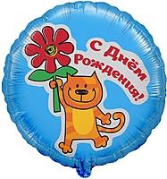 Шар 18'' (45см)  круг     с днем рождения кот с цветком  русском языке голубой