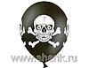 Воздушный шар Шар 14'' (36см)  пастель пастель  череп черн