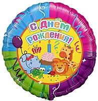 Шар 18'' (45см)  круг     с днем рождения вечеринка животных  русском языке