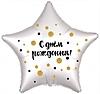 Воздушный шар Шар 18'' (45см)  звезда pearl с днем рождения