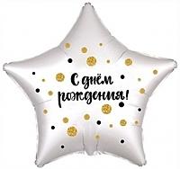 Шар 18'' (45см)  звезда pearl с днем рождения