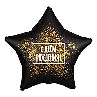 Шар 21'' (53см)  звезда  с днем рождения золотая хлопушка